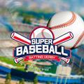 Супер бейзбол